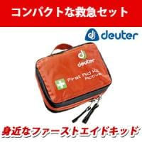 deuter Portable First Aid Kit コンパクトな救急セット 身近なファーストエイドキット