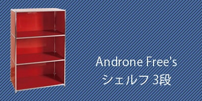 Androne Free's シェルフ 3段