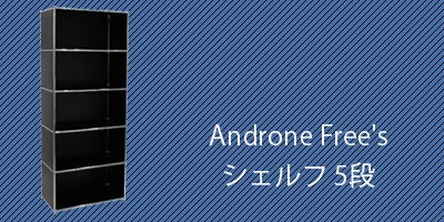 Androne Free's シェルフ 5段