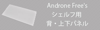 Androne Free's シェルフ用 背・上下パネル