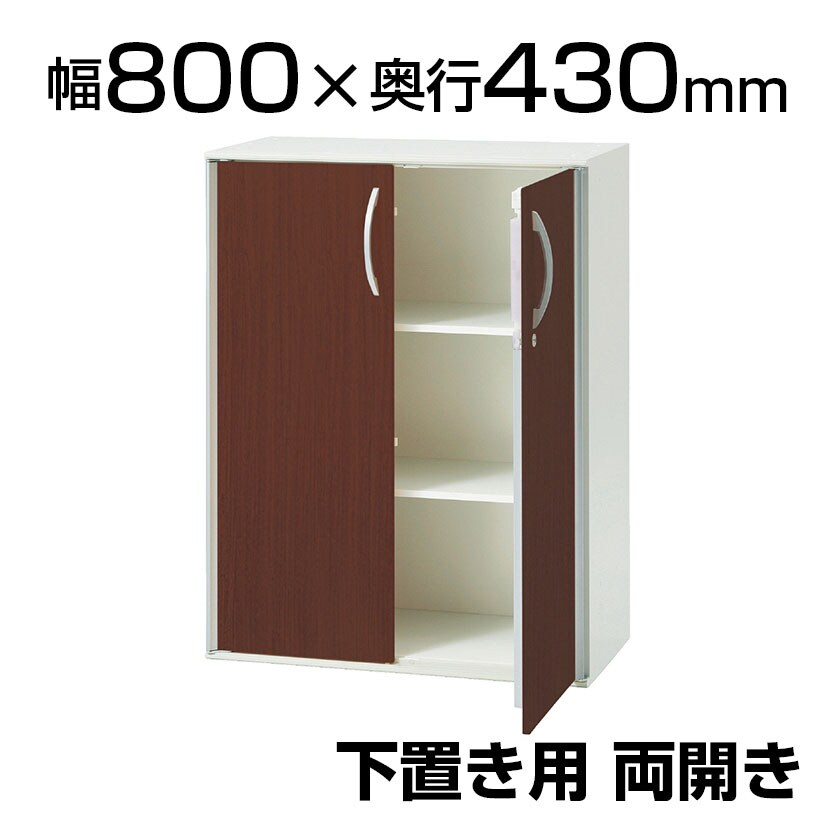 XS-105A-W | XF STORAGE 両開き保管庫 木目扉下置き 幅800×奥行430×高さ1050mm プラス(PLUS)